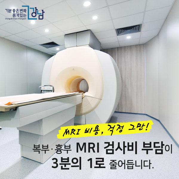 MRI 비용, 걱정 그만!  복부·흉부 MRI 검사비 부담이 3분의 1로 줄어듭니다.