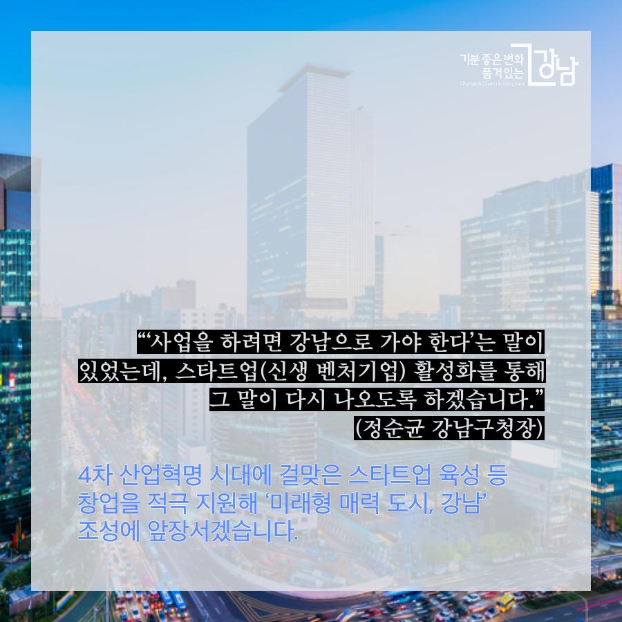 [카드뉴스] 창업하기 좋은 도시, 강남은 다양한 산업의 집적지입니다.