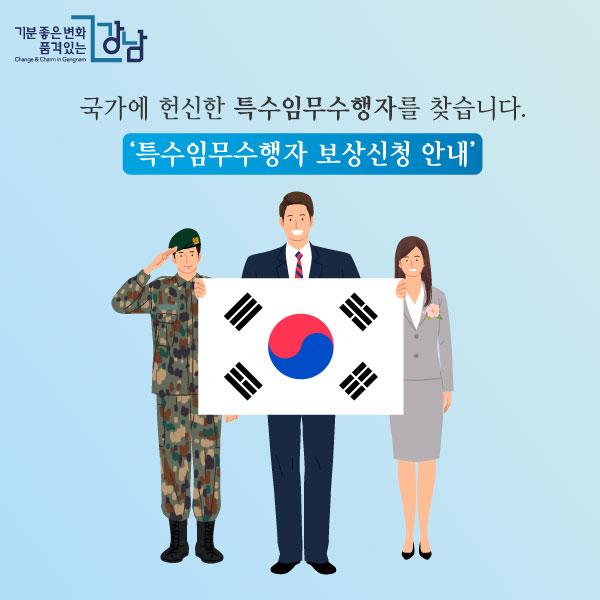[카드뉴스] 국가에 헌신한 특수임무수행자를 찾습니다!