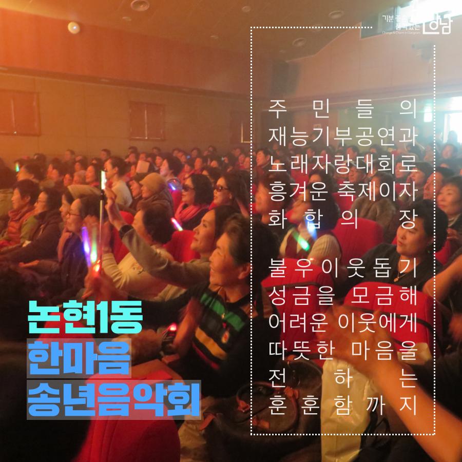 논현1동 한마음 송년음악회