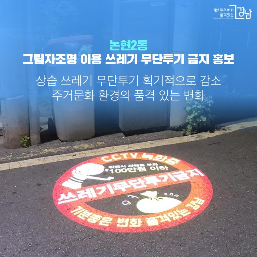 논현2동 그림자조명 이용 쓰레기 무단투기 금지