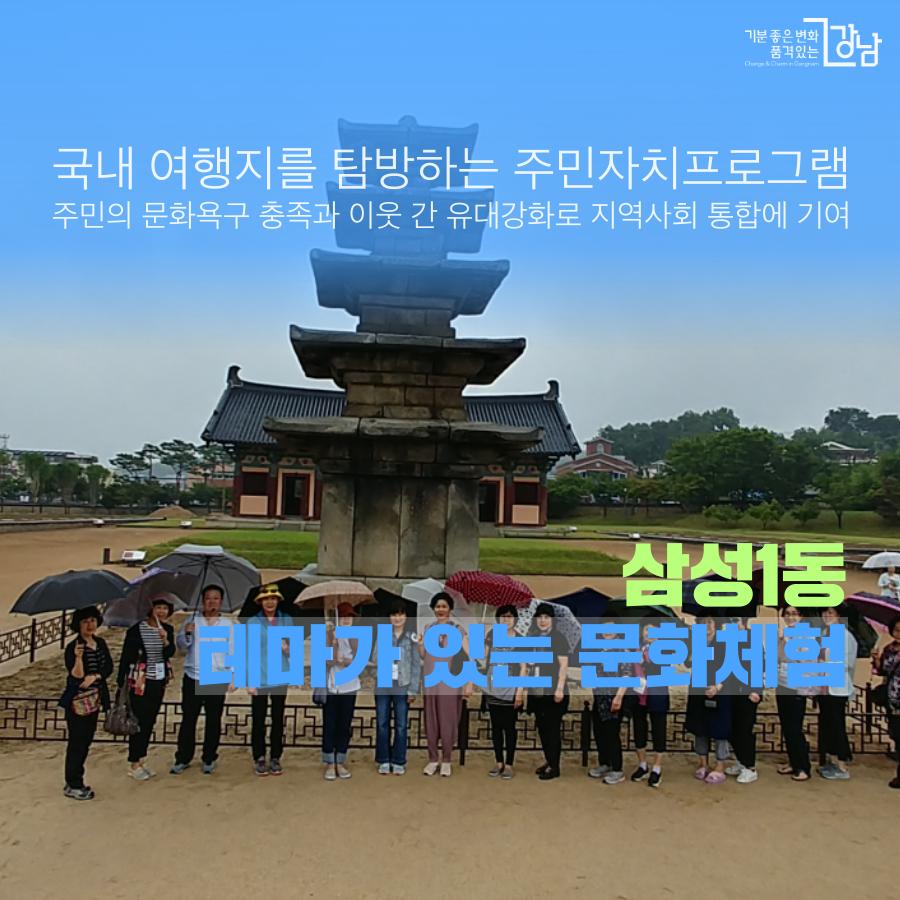삼성1동 테마가 있는 문화체험