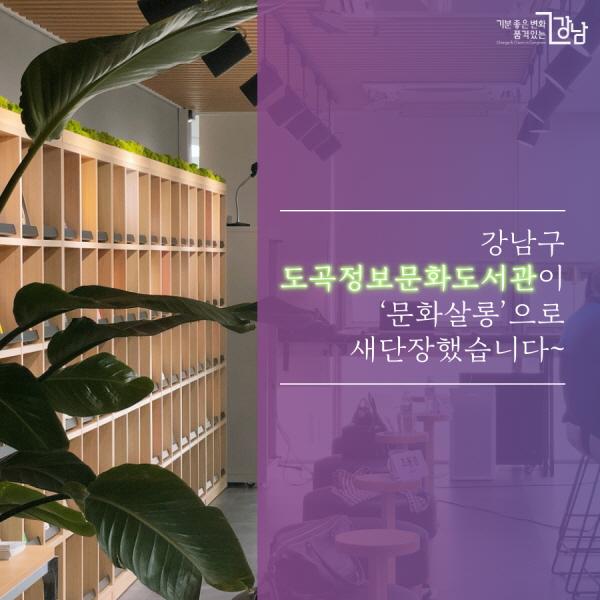 강남구 도곡정보문화도서관이 리모델링을 마치고  '문화살롱'으로 새단장했습니다~