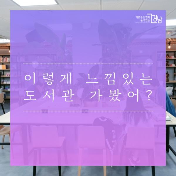 [카드뉴스] 이렇게 느낌있는 도서관 가봤어?