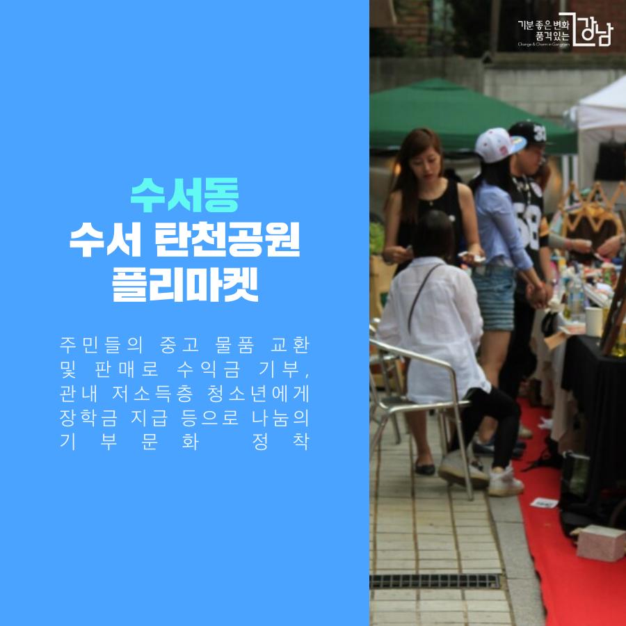 수서동 수서 탄천공원 플리마켓