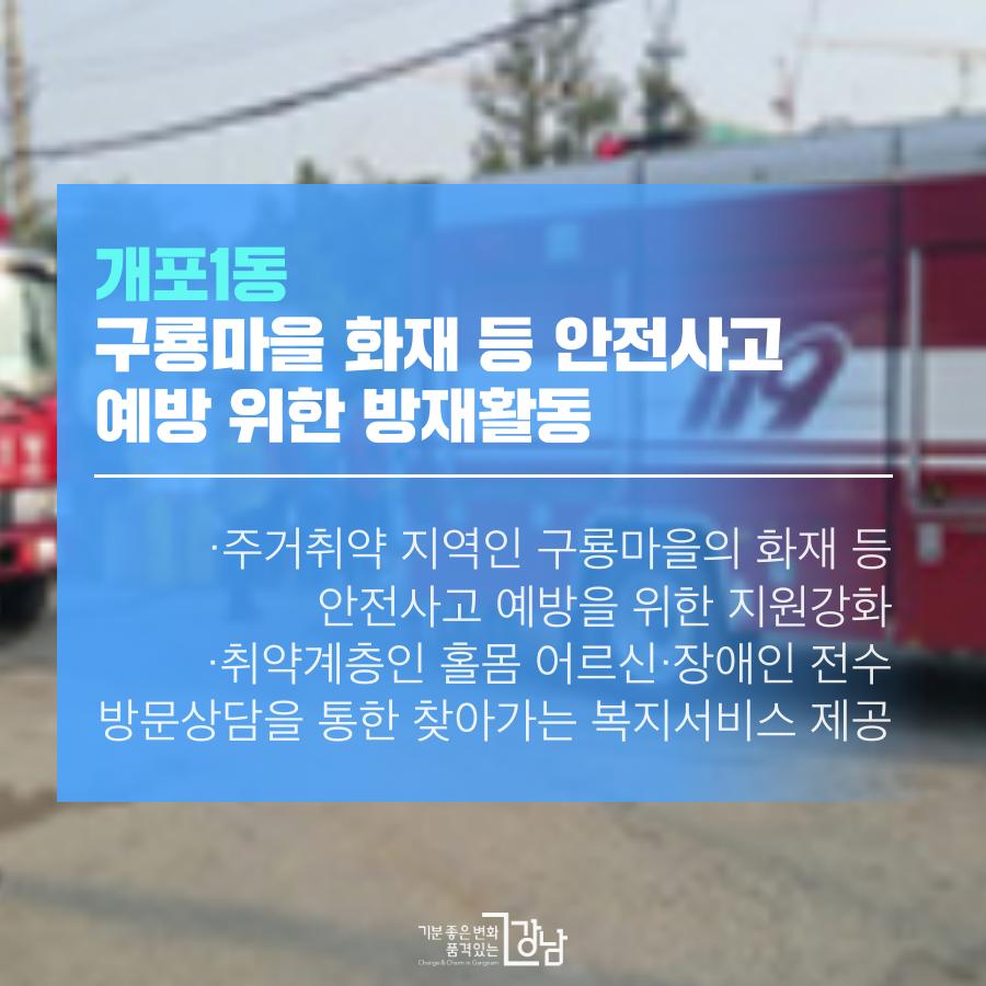 개포1동 구룡마을 화재 등 안전사고 예방 위한 방재활동