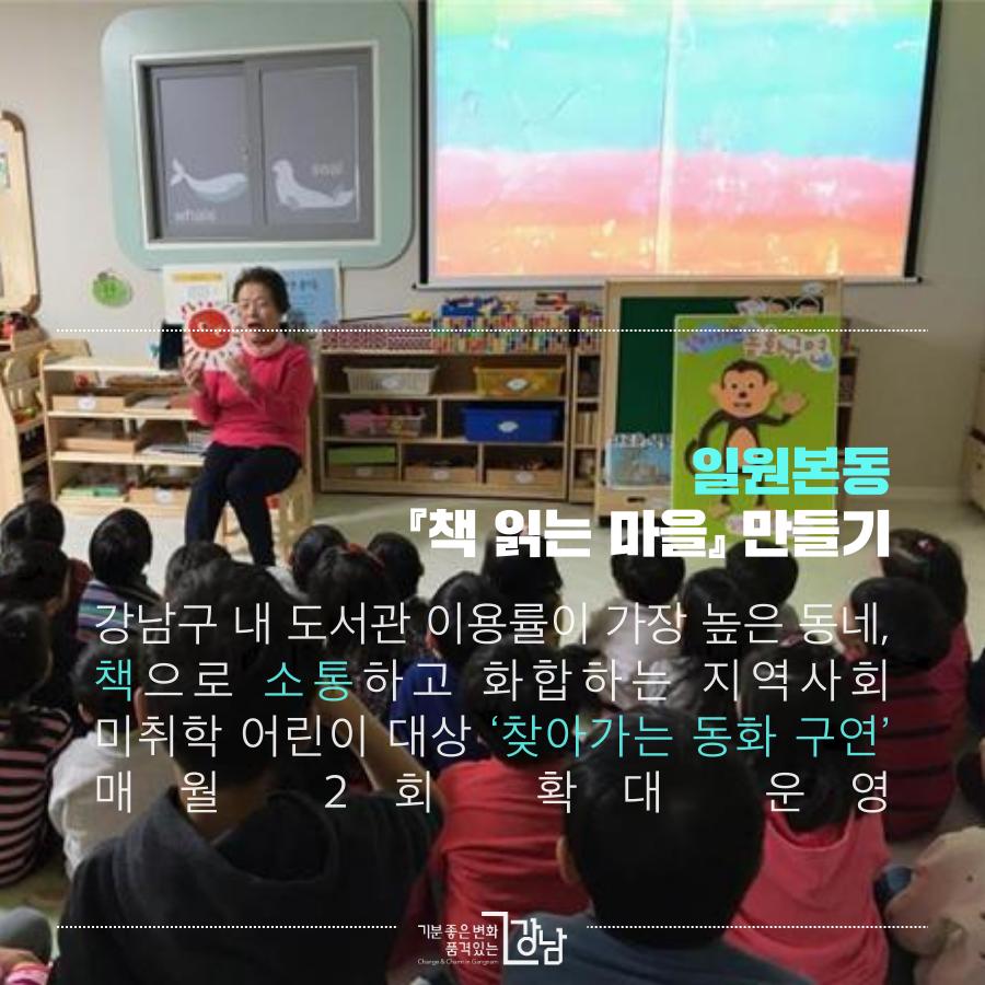 일원본동 책 읽는 마을 만들기