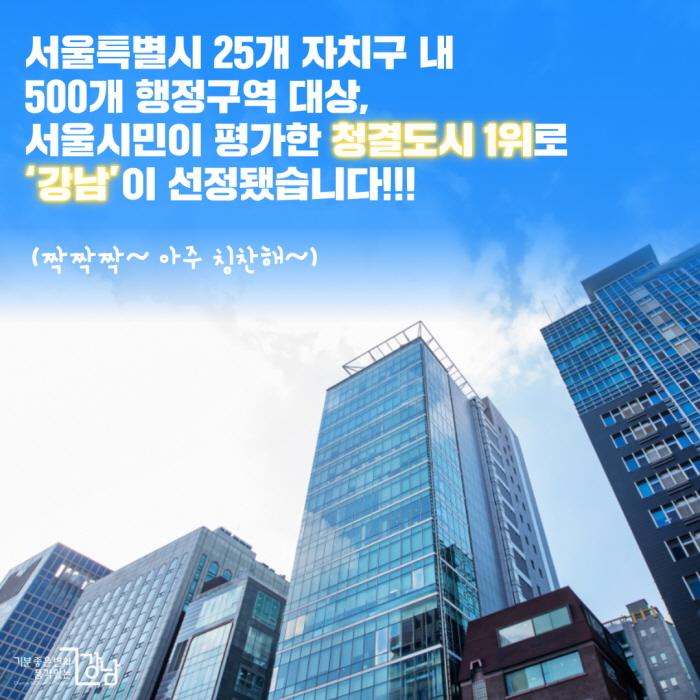 서울특별시 25개 자치구 내 500개 행정구역 대상, 서울시민이 평가한 청결도시 1위로 '강남'이 선정됐습니다!!!  (짝짝짝~ 아주 칭찬해~)