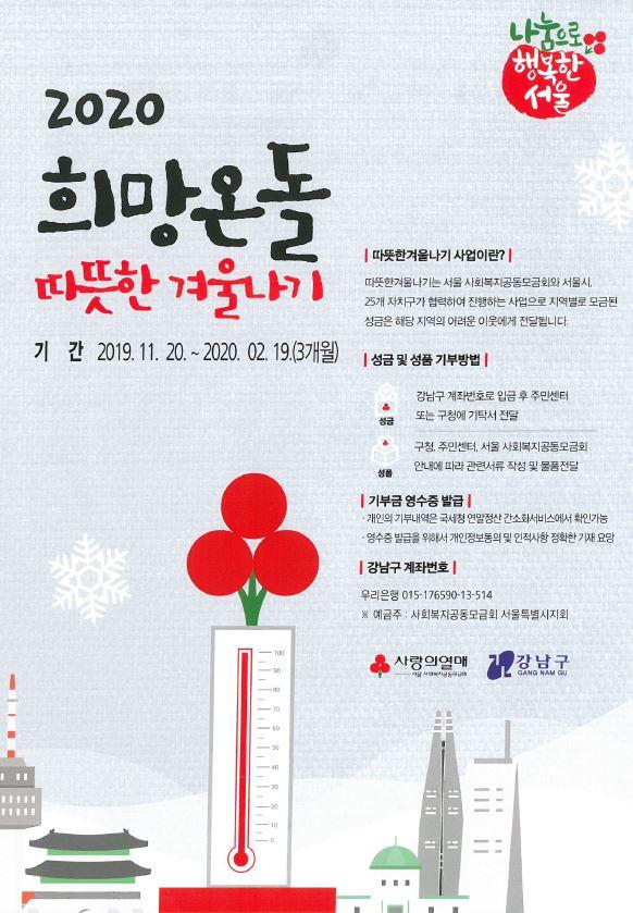 강남구, '2020 희망온돌 따뜻한 겨울나기' 모금 나서