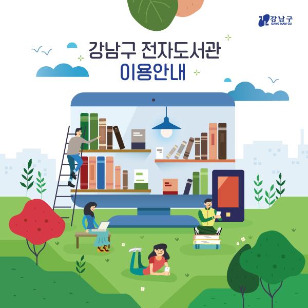 강남구 전자도서관 이용안내