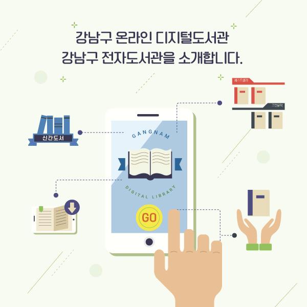 강남구 온라인 디지털도서관,강남구 전자도서관을 소개합니다.