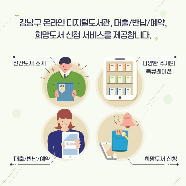 강남구 온라인 디지털도서관, 대출/반납/예약, 희망도서 신청 서비스를 제공합니다.