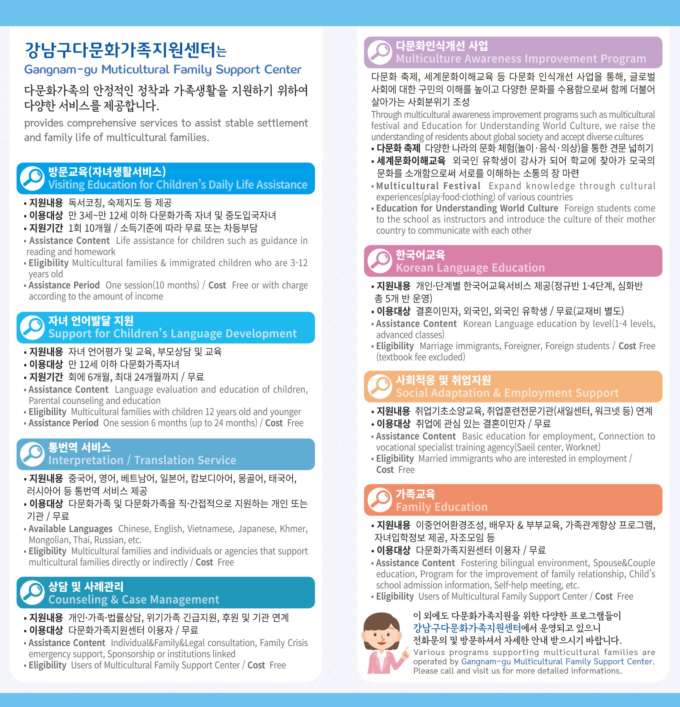 강남구다문화가족지원센터 프로그램