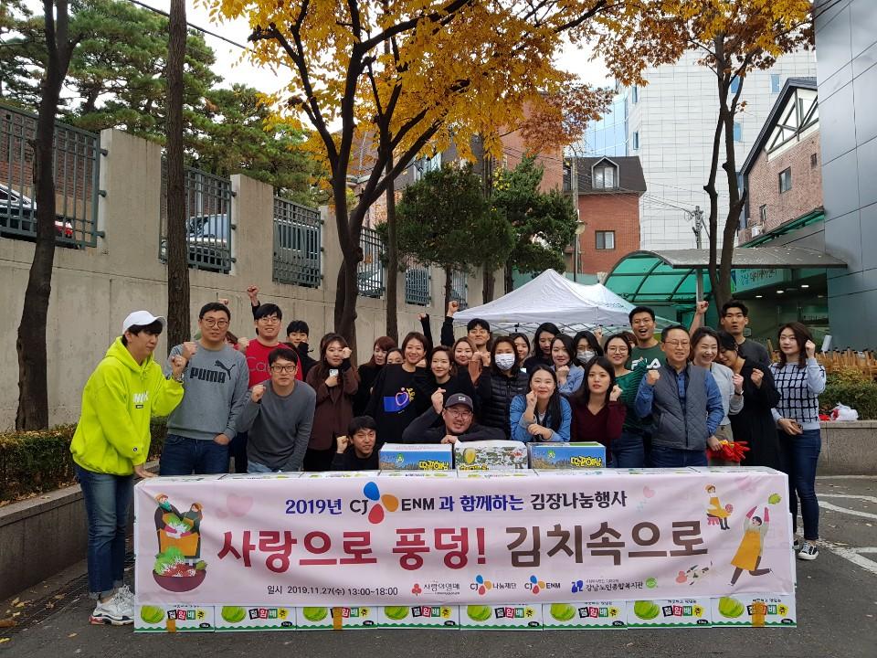 2019년 CJENM과함께하는 김장지원행사