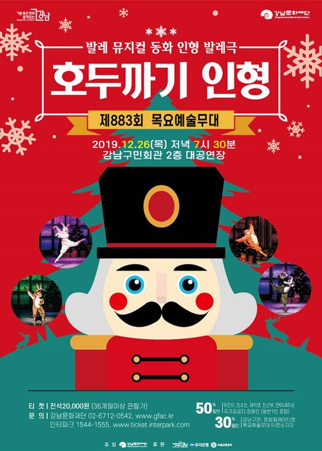 2019년 마지막 목요일인 26일에는 발레 뮤지컬 '호두까기 인형' 열린다.