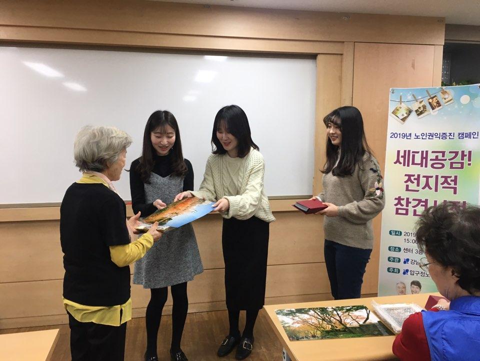 2019 노인권익증진 캠페인 - 세대공감!전지적참견시점 3회기