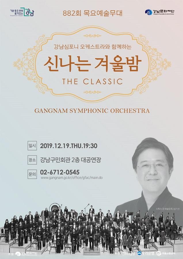 강남심포니 오케스트라의 성기선 상임지휘자와 강남심포니 오케스트라가 '신나는 겨울밤 더 클래식' 콘서트를 선보인다.