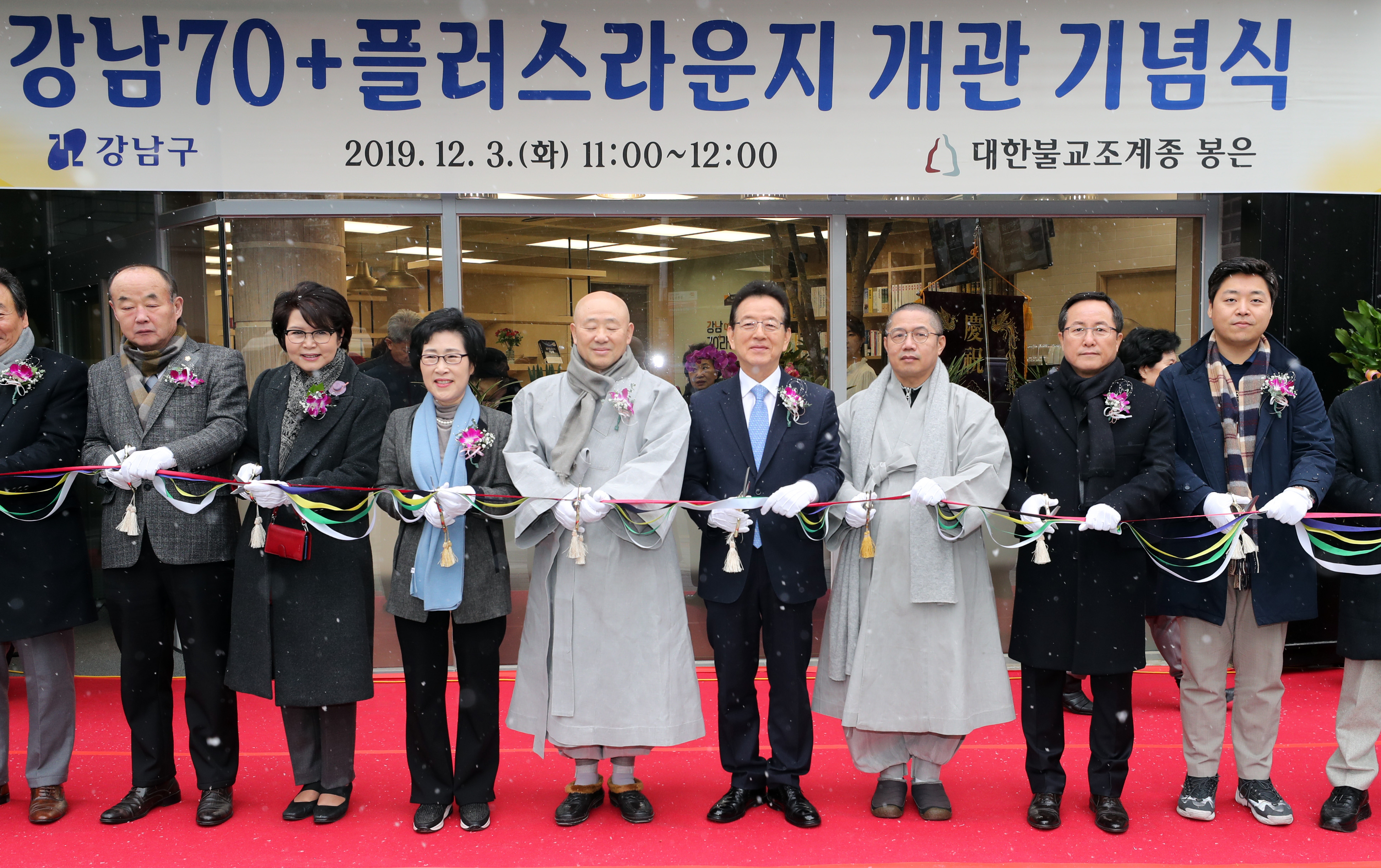 강남구, '강남70+라운지' 개관 기념식 개최