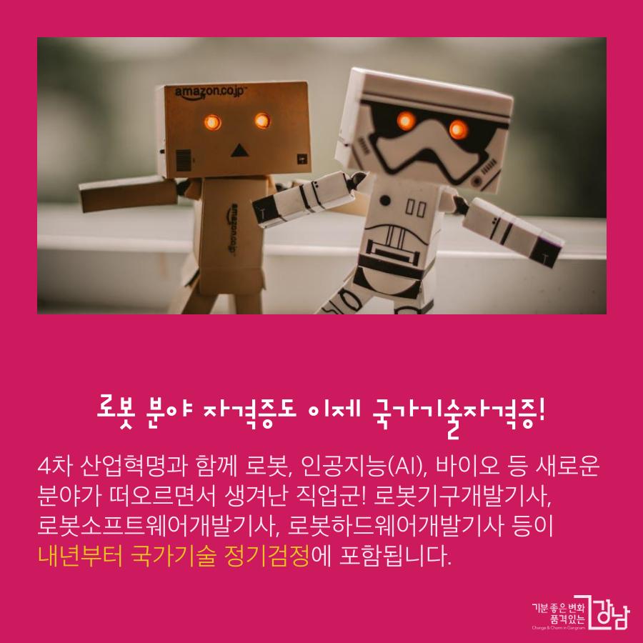 로봇 분야 자격증도 이제 국가기술검정!