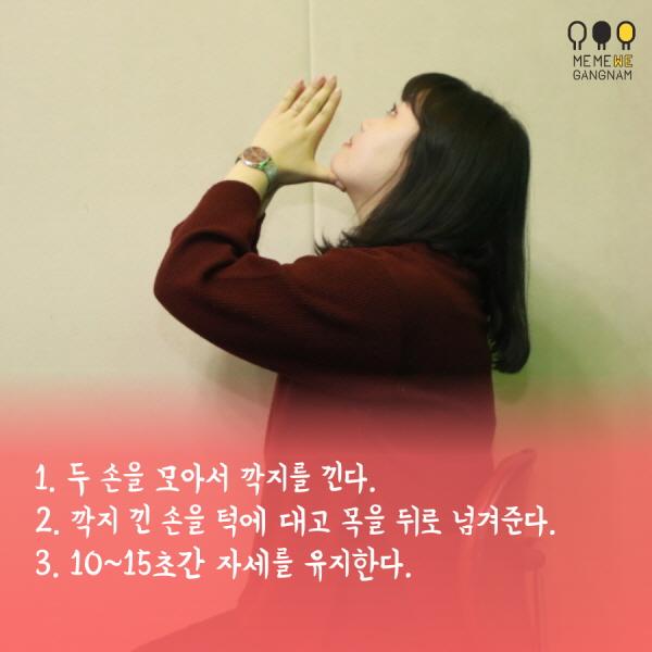 1. 두 손을 모아서 깍지를 낀다.  2. 깍지 낀 손을 턱에 대고 목을 뒤로 넘겨준다.  3. 10~15초간 자세를 유지한다.