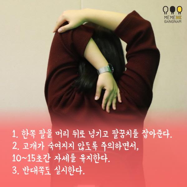 1. 한쪽 팔을 머리 뒤로 넘기고 팔꿈치를 잡아준다.  2. 고개가 숙여지지 않도록 주의하면서, 10~15초간 자세를 유지한다.  3. 반대쪽도 실시한다.