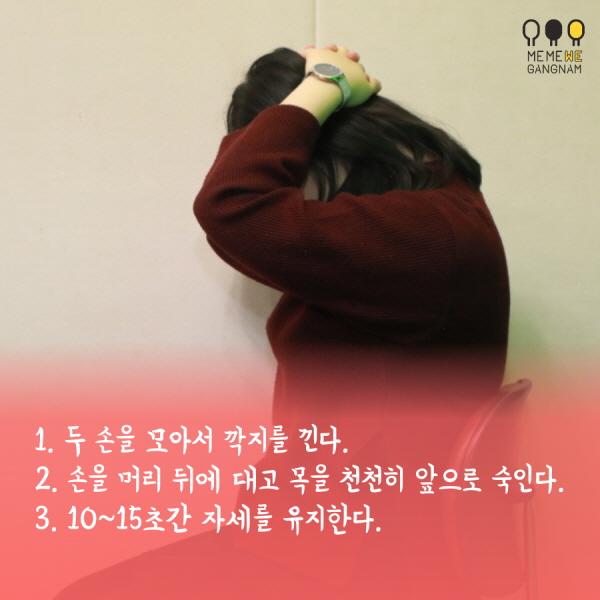 1. 두 손을 모아서 깍지를 낀다.  2. 손을 머리 뒤에 대고 목을 천천히 앞으로 숙인다.  3. 10~15초간 자세를 유지한다.