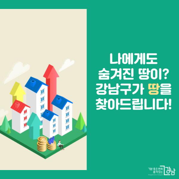 [카드뉴스] 강남구가 땅을 찾아드립니다!