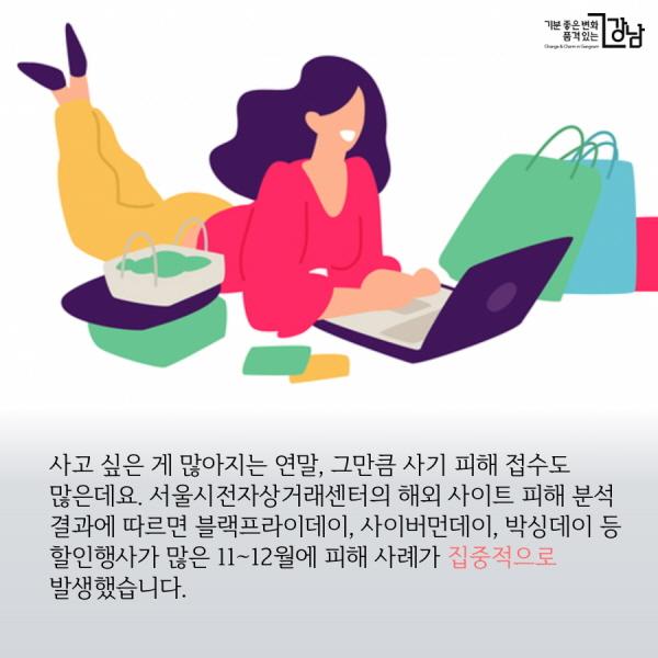 사고 싶은 게 많아지는 연말, 그만큼 사기 피해 접수도 많은데요.  서울시전자상거래센터의 해외 사이트 피해 분석 결과에 따르면  블랙프라이데이, 사이버먼데이, 박싱데이 등 할인행사가 많은 11~12월에  피해 사례가 집중적으로 발생했습니다.