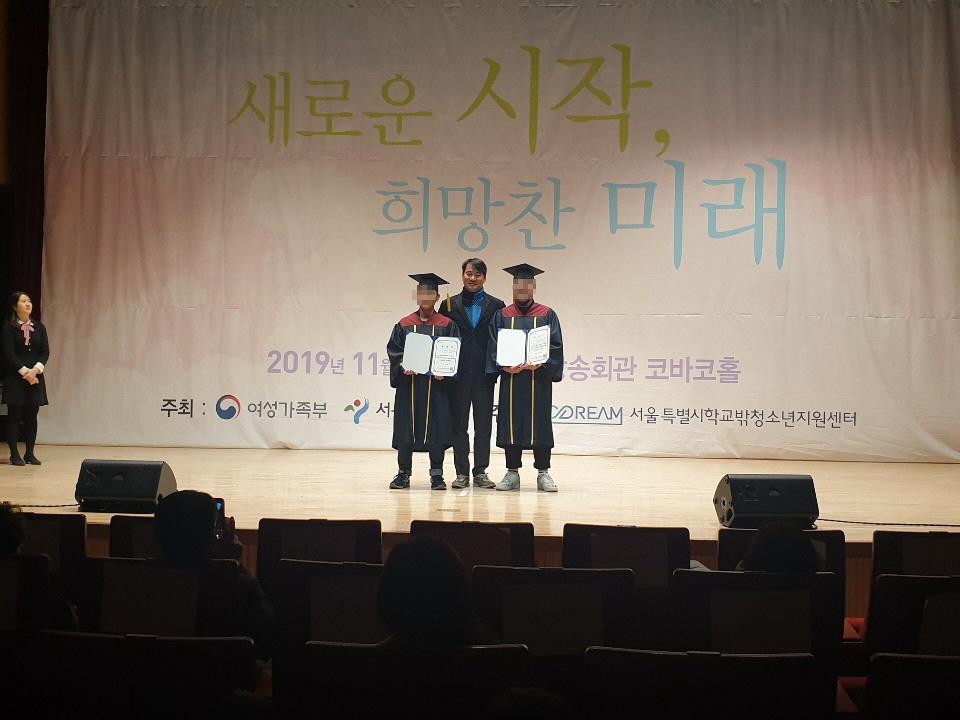 [강남구 꿈드림] 2019년 11월 졸업식