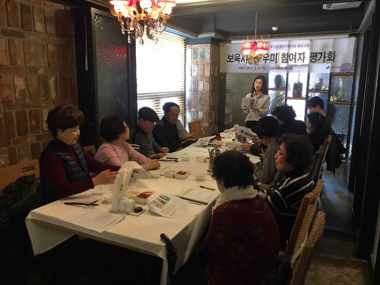 노인일자리사업 보육시설도우미 참여자 평가회