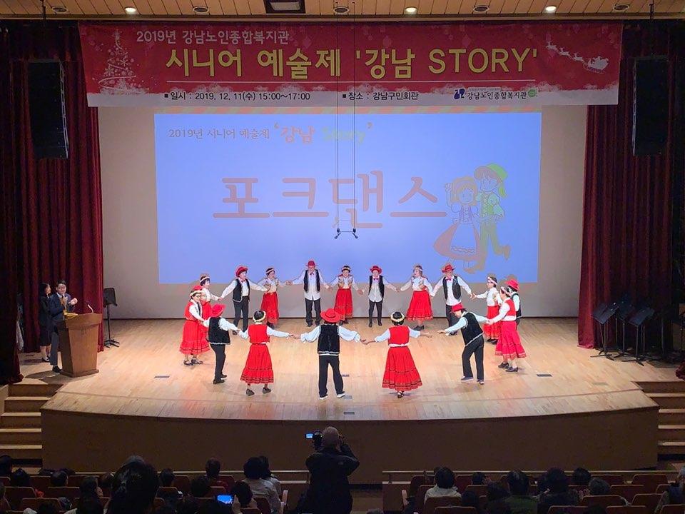 2019년 시니어예술제 강남 Story 실시