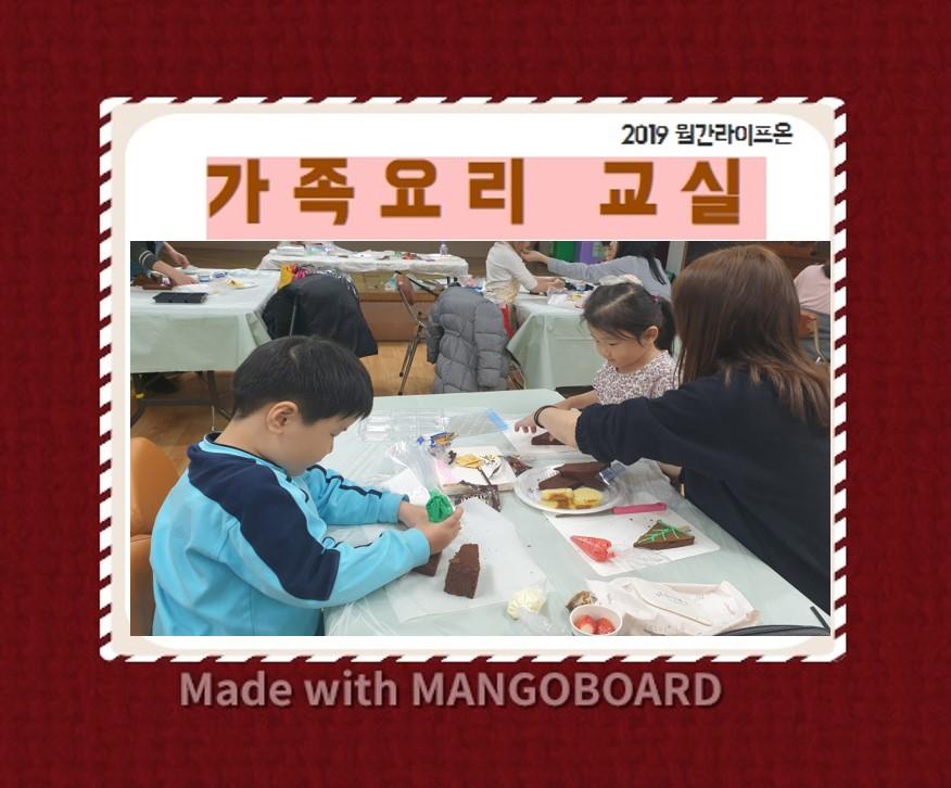 [2019 월간라이프온]가족요리교실 후기