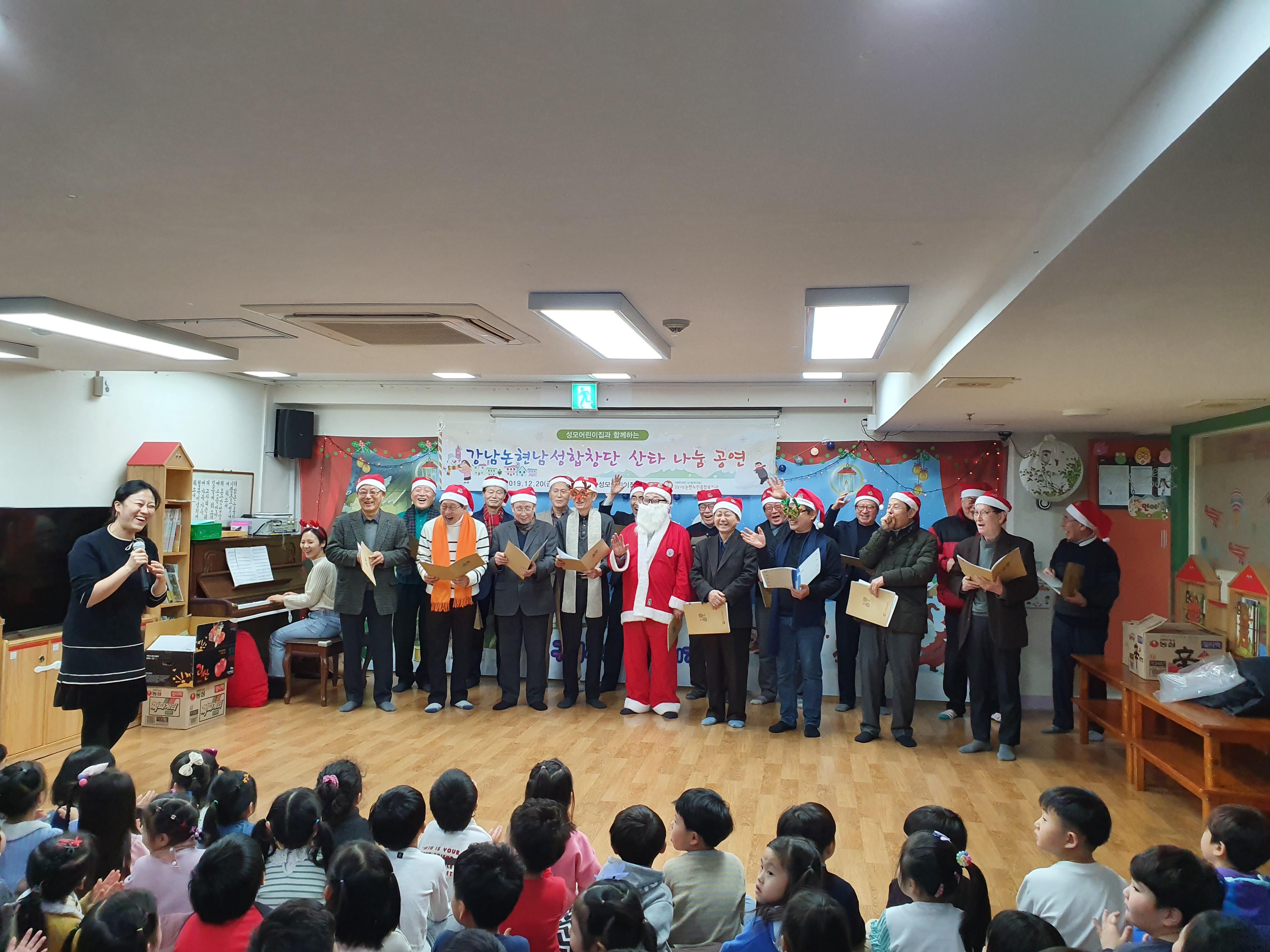 [평생교육사업] 강남논현남성합창단 성탄 맞이 산타 나눔 공연 결과 게시