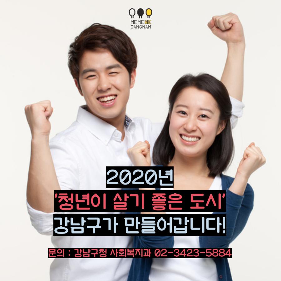 2020년 청년이 살기 좋은 도시 강남구가 만들어갑니다!