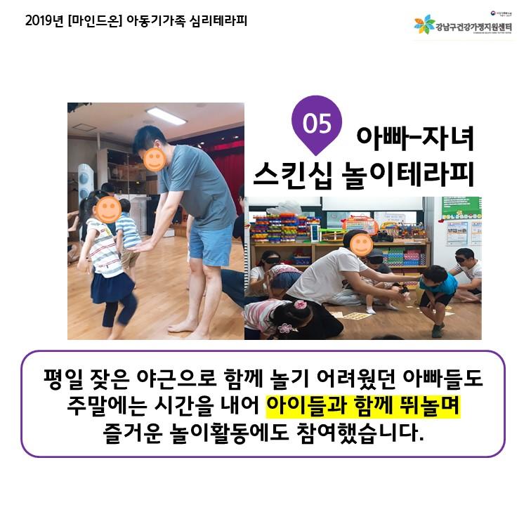 [마인드온]아동기가족 심리테라피