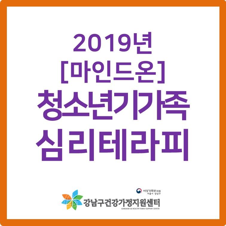 2019 [마인드온] 청소년기 심리테라피