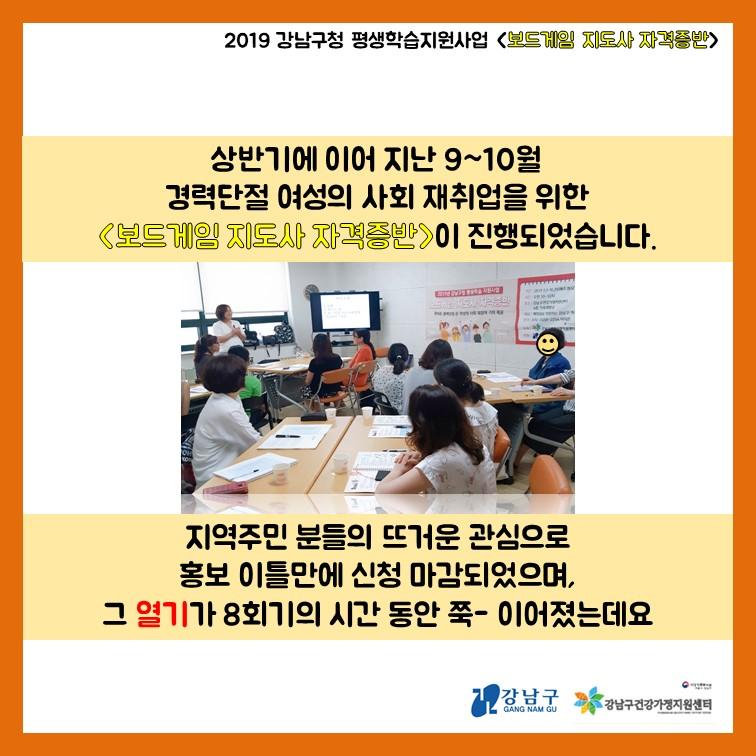 [가족웰빙]강남구청 평생학습지원사업 보드게임지도사 자격증반(하반기)