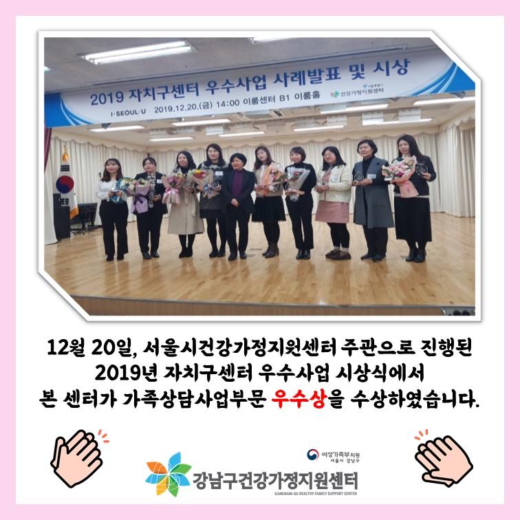 2019 서울시가족상담사업 우수상 수상