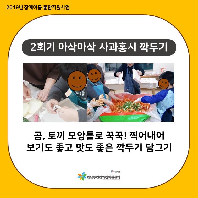 [2019 장애아동통합지원사업]가족프로그램 요리조리 패밀리cook