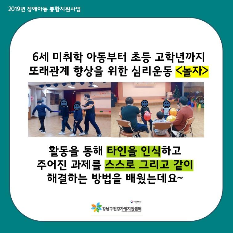 [2019 장애아동통합지원사업]방과후 돌봄 심리운동 프로그램 놀자