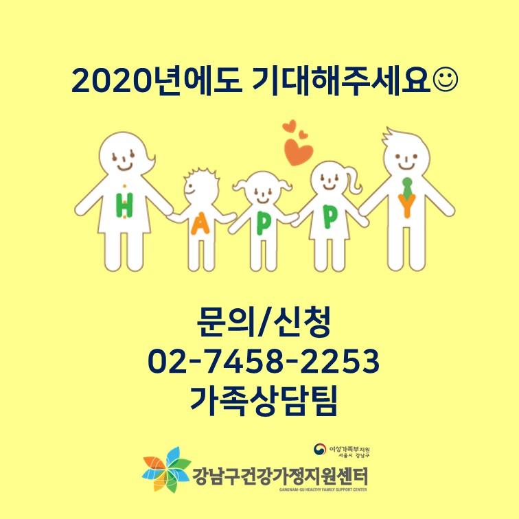 2019 가족사랑 캠페인