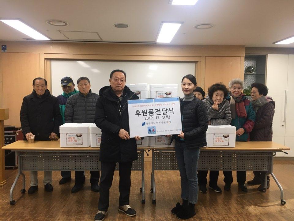 2019 대한사회복지회 후원 김장김치 전달식
