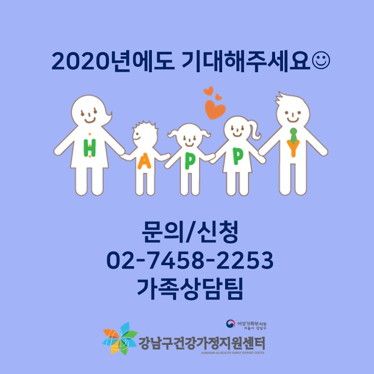 2019년 해피락 패밀리