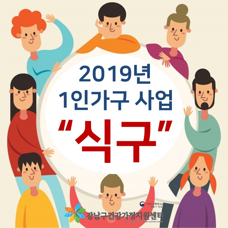 2019년 1인가구 사업 식구