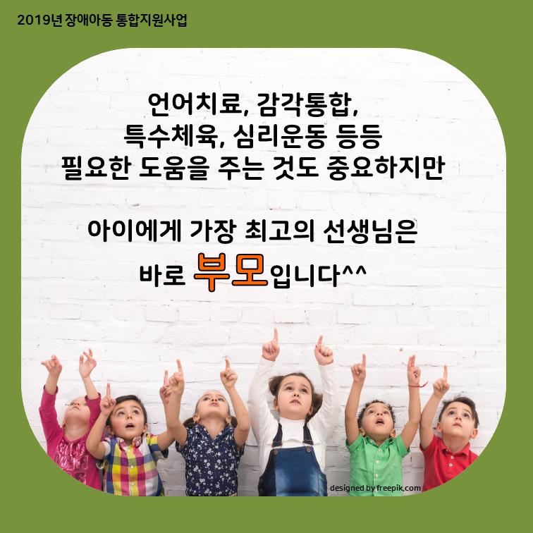 [2019 장애아동통합지원사업]성장하며 함께크는 부모교육 성큼성큼