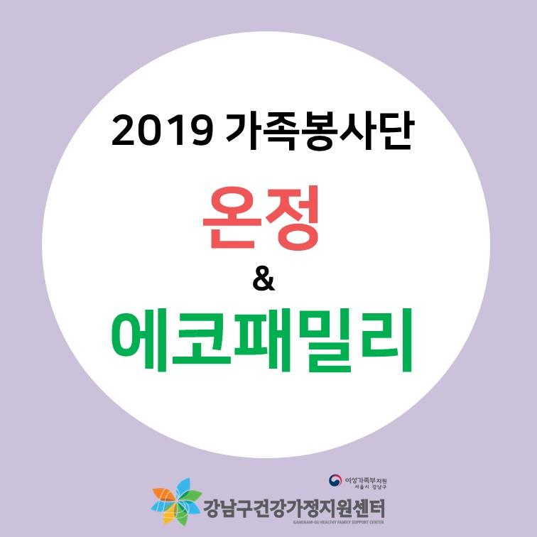2019년 가족봉사단
