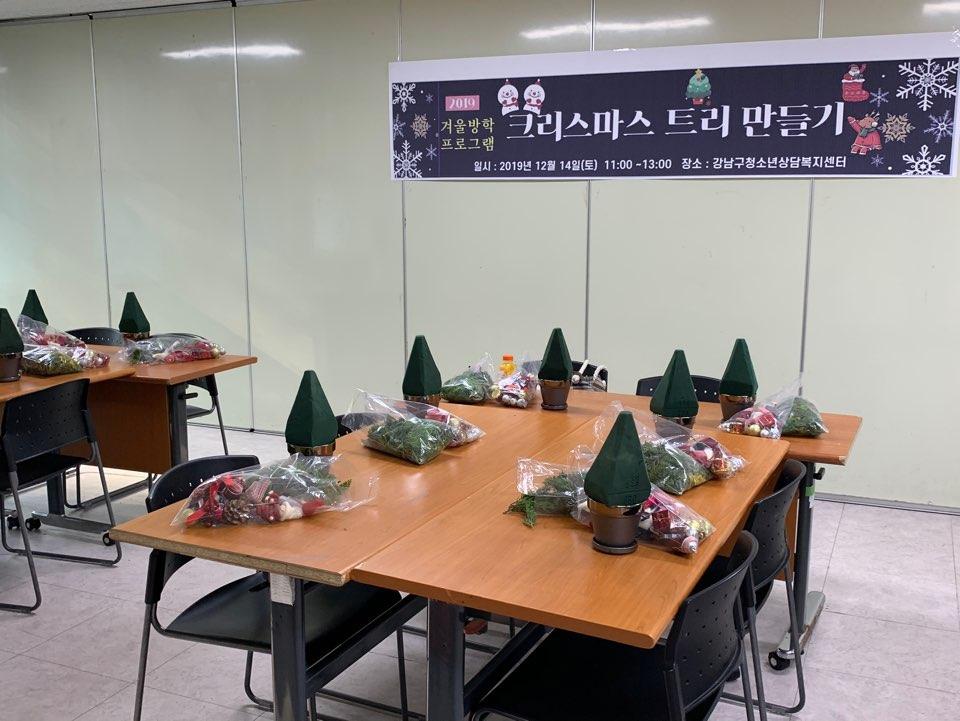 2019년 겨울방학프로그램 (크리스마스 트리 만들기) 실시