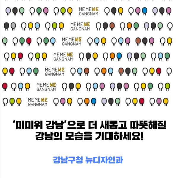 '미미위 강남'으로 더 새롭고 따뜻해질 강남의 모습을 기대하세요!