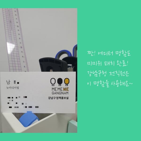 짠! 에디터 명함도 미미위 패치 완료! 강남구청 전직원은 이 명함을 사용 중입니다~
