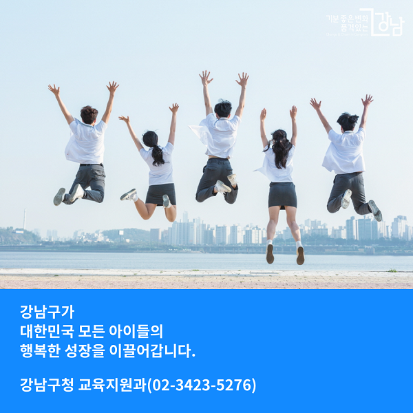 강남구가 대한민국 모든 아이들의 행복한 성장을 이끌어갑니다.강남구청 교육지원과(02-3423-5276)